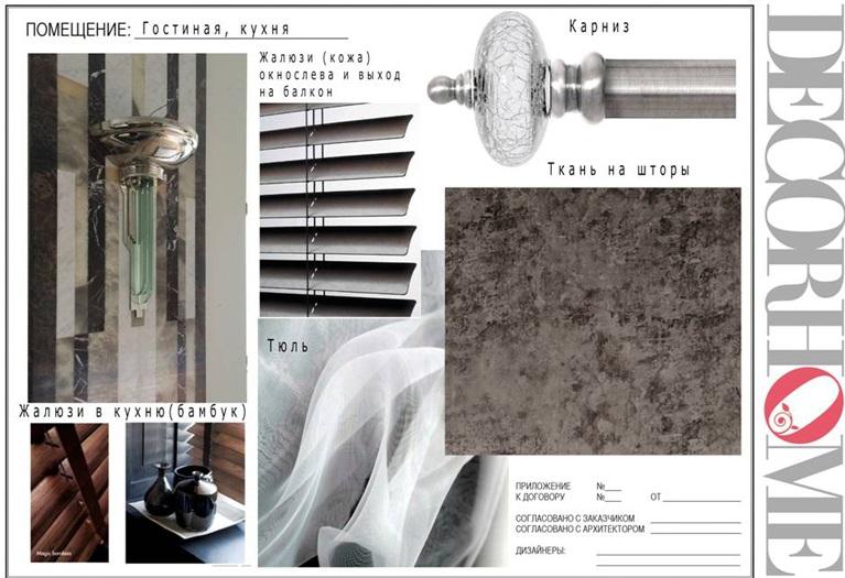 Дизайн проект гостиной и кухни