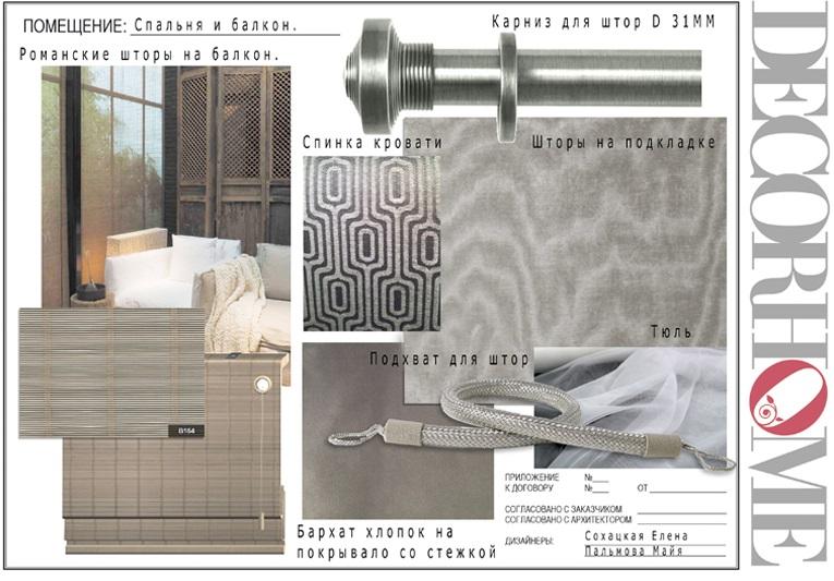 Дизайн проект спальни и балкона